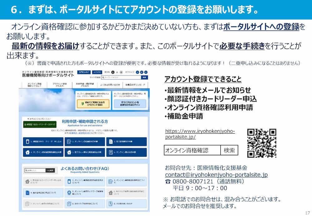 オンライン資格確認のための医療施設のアカウント登録方法