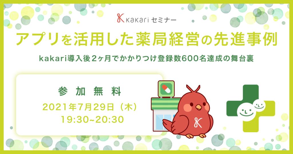 【7/29開催】アプリを活用した薬局経営の先進事例 ーkakari導入後2ヶ月でかかりつけ登録数600名達成の舞台裏ー