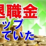 """【朗報】定年退職金の金額が""""ちょこっと""""アップした模様"""