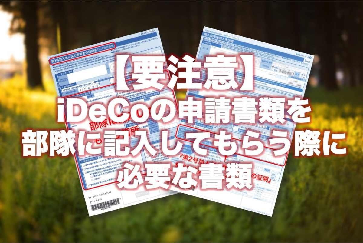 忘れると二度手間!iDeCoの申請書類を部隊に記入してもらう際はこの書類を持っていこう