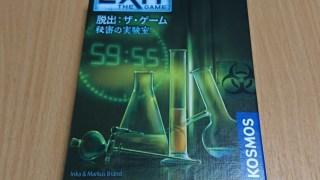 脱出の鍵は薬品の調合!Exitシリーズ第2弾「Exit 秘密の実験室」