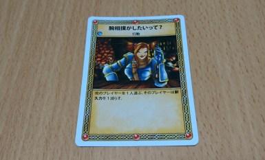 レッドドラゴンイン行動カード