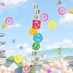 ボードゲーム雑談:アニメ『放課後さいころ倶楽部』2話、3話感想