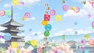 ボードゲーム雑談:アニメ『放課後さいころ倶楽部』8話、9話感想