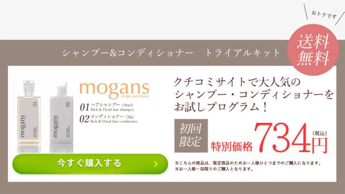 mogans(モーガンズ)は限定のお試しトライアルキット