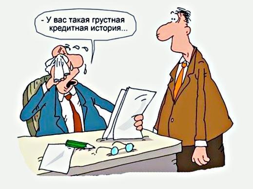 Кредитная История Юмор