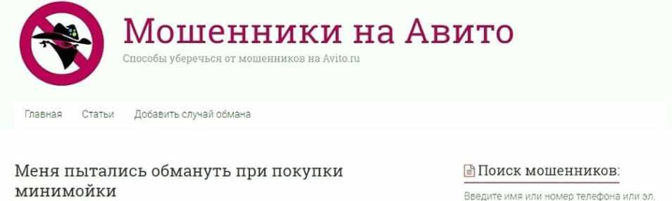 Мошенничество с Авито