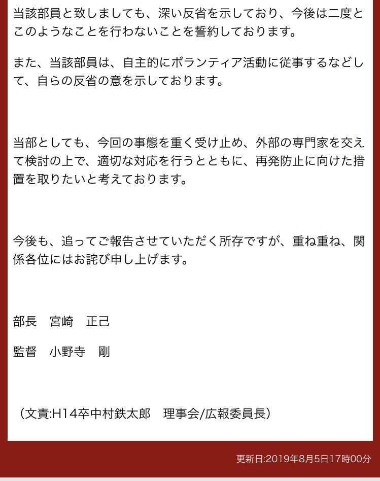 早稲田大学ソフトテニス部