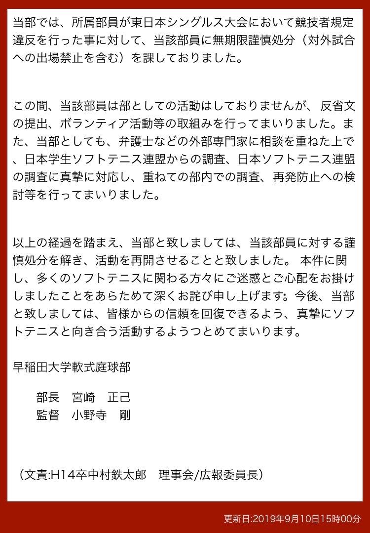 早稲田大学ソフトテニス部謹慎解除