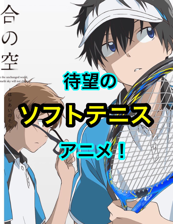 待望のソフトテニスアニメ!