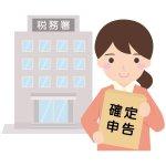 確定申告~源泉徴収票、特定口座年間取引報告書 が不要になった