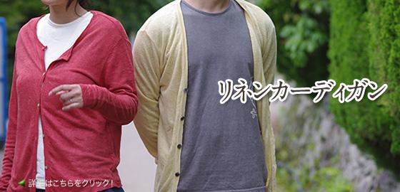 本場フランスリネンのカーディガン登場♪立川、町田、千葉、渋谷、新宿でイベントあります!!