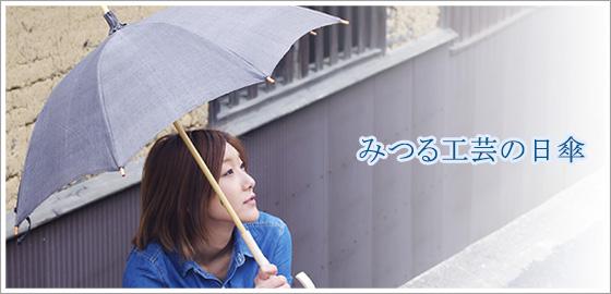 ちょっとオトナな、みつる工芸の日傘。
