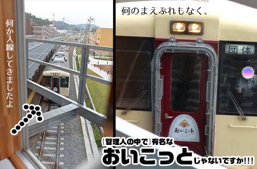 飯山駅においこっと来た!