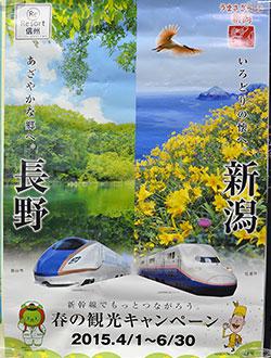 E7とE4のポスター