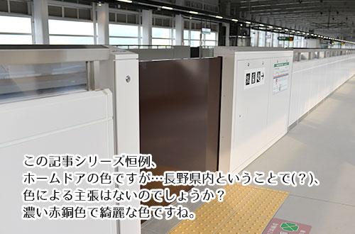 飯山駅のホームドア