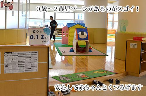 近江町市場の近江町いちば館、ちびっこ広場。乳幼児も安心です