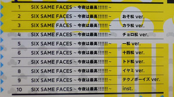 SIX SAME FACES ~今夜は最高!!!!!!~曲目順