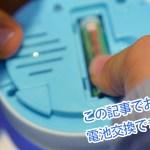 【やさしく解説!】DX妖怪ウォッチUの電池交換方法【写真で見るやり方】