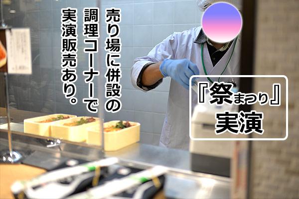 東京駅の駅弁・新幹線弁当 実演販売
