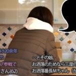 【家づくり:上棟後13week】お洒落番長の母(62)は平日火曜夜にZEPP東京に行く【家電購入開始】