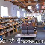 【美濃焼の宝庫】織部ヒルズの土日営業SHOP情報-その➀【卸売り価格❗️】