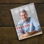 月刊「事業構想」2014年9月号 取材撮影