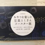 「おやつを楽しむ豆皿とこぎんコースター展」@space mizuiro.inc