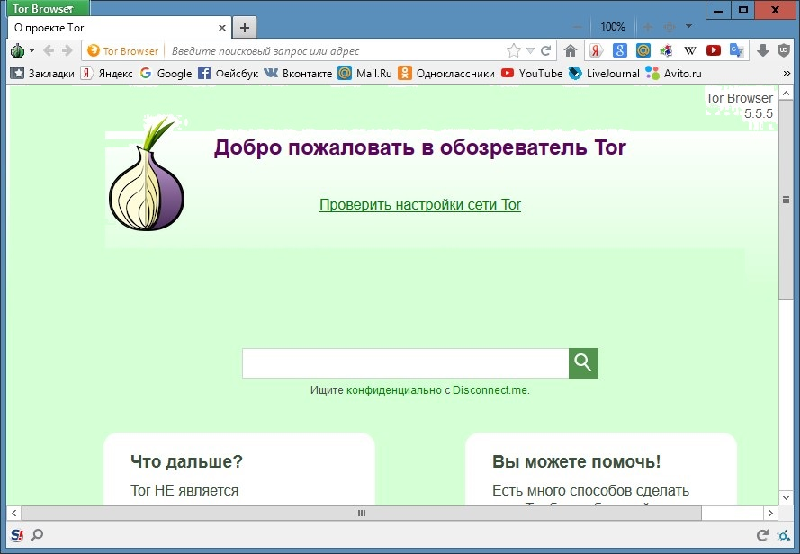 Браузер тор что можно найти в скачать tor browser 32 bit hydraruzxpnew4af