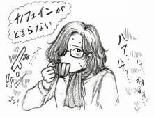 カフェイン姉さん