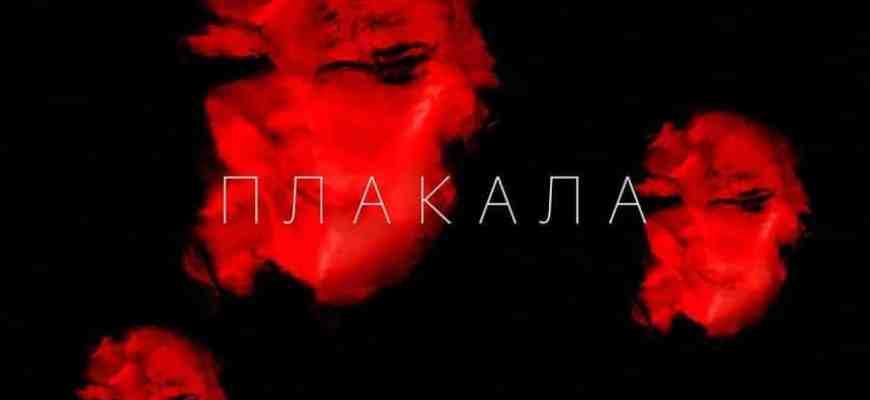 Смысл песни Плакала группы Kazka
