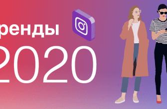 Тренды инстаграм 2020