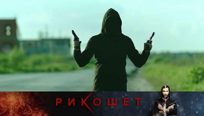 "В каком городе снимали фильм ""Рикошет"""