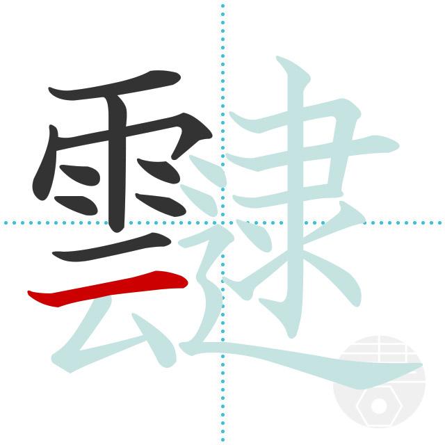 「靆」の書き順(畫數)|正しい漢字の書き方【かくなび】
