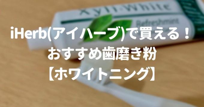 iHerb(アイハーブ)で買える!おすすめ歯磨き粉【ホワイトニング】