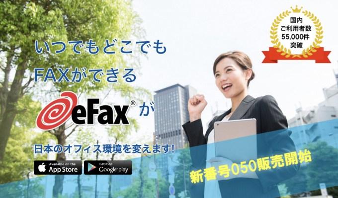 インターネットFaxの「eFax」