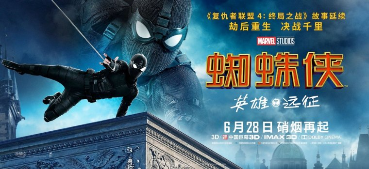Spider-Man Far From Home Banner 2