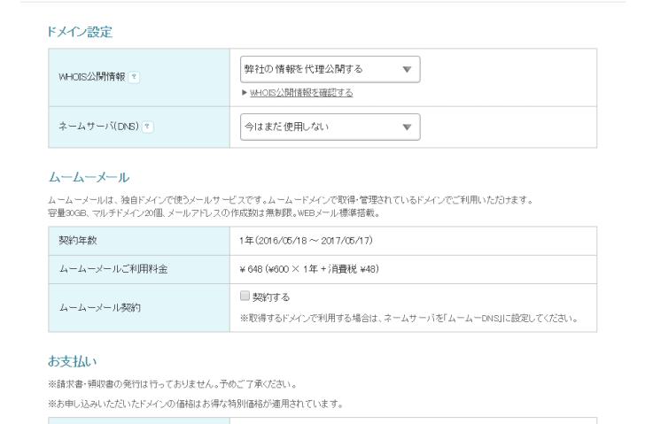 スクリーンショット 2016-05-18 00.34.33