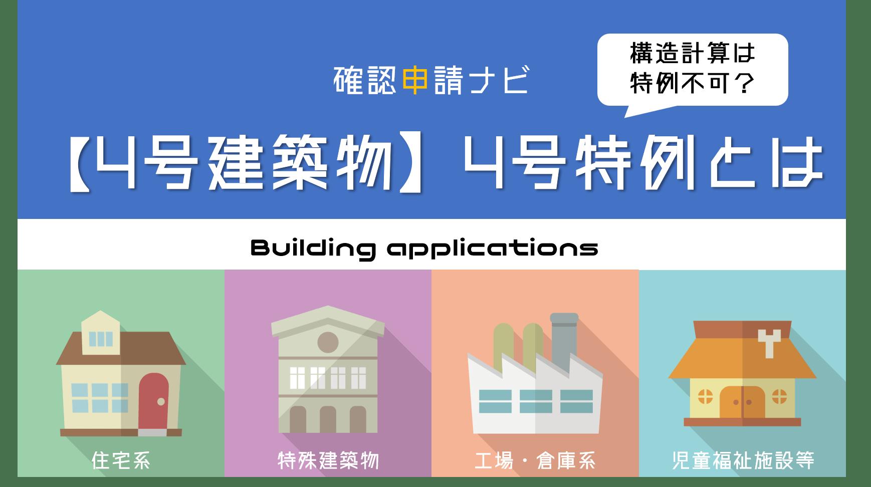 4号建築物_4号特例_構造計算