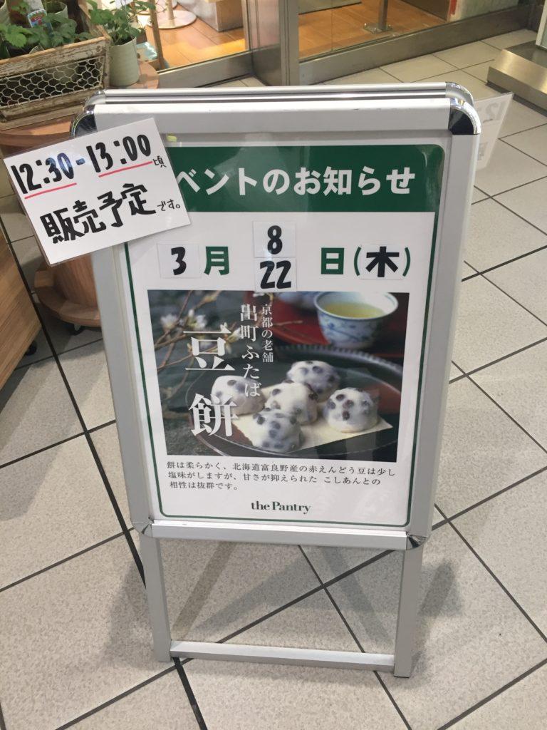 thePantry豆餅看板