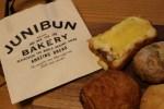 ジュウニブンベーカリーのパン