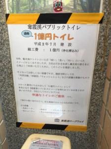寒霞渓1億円トイレ