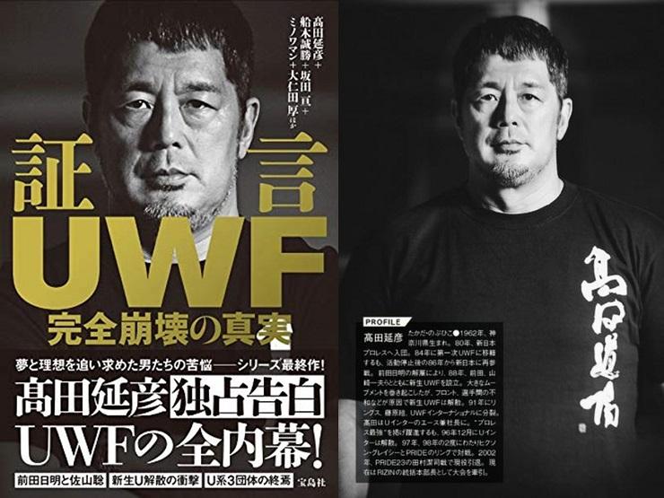 10月24日発売『証言UWF 完全崩壊の真実』の目次! 高田延彦が「U移籍で幻に終わったキッド戦」から語った2時間半