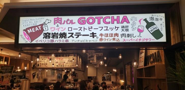 肉バル GOTCHA