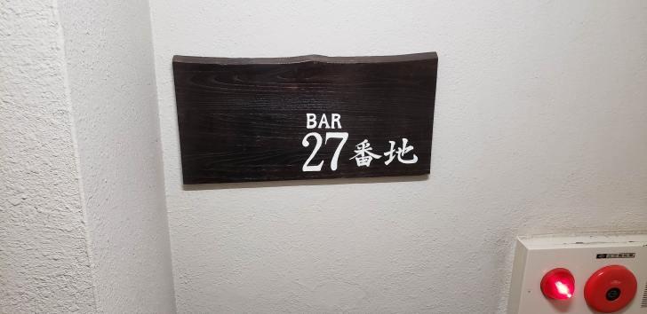 BAR 27番地