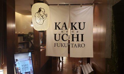 天神の角打ち FUKUTARO 「 福太郎 」 がめっちゃおしゃれ!