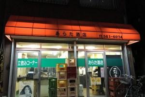 あらた酒店 角打ち紹介 ( kakuuchi-hourouki-first-part )