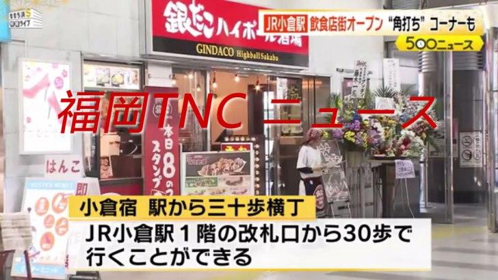小倉宿 三十歩横丁 福岡TNC ニュース