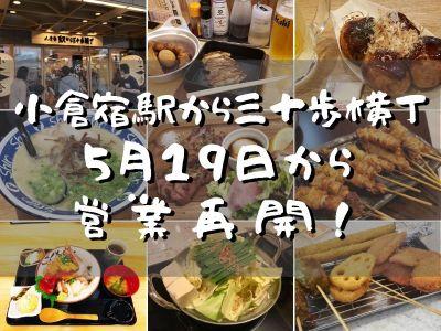 小倉宿 駅から三十歩横丁 5月19日(火)から営業再開!