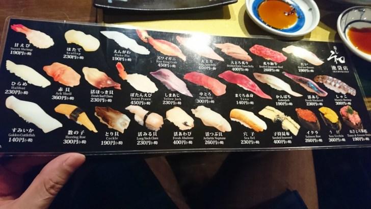 お寿司メニュー 1